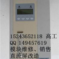 长沙直流屏充电模块/110V40A/销售更换