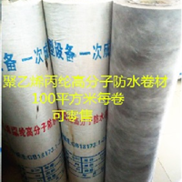 广州科施顿聚氯乙烯丙纶复合防水卷材