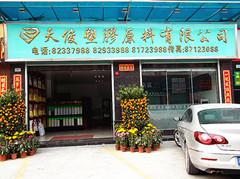 东莞市天俊塑胶原料有限公司
