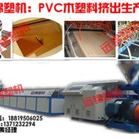供应PVC木塑挤出机