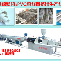 PVC电工穿线管挤出机 PVC硬管挤出生产线