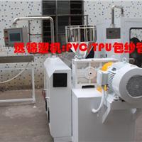 供应PVC TPU包纱管挤出机