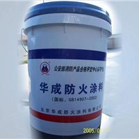 北京华成振生牌 室内薄型钢结构防火涂料