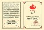 全国质量检验合格产品