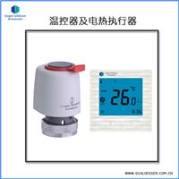 电热执行器和温控面板