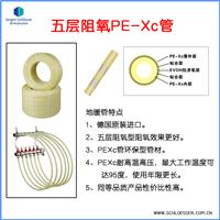 PE-Xc五层阻氧地暖管