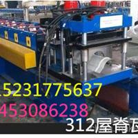 供应效率高312屋脊瓦成型设备欢迎选购