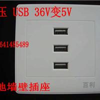 3孔三位36VUSB面板手机充电变5V工地插座