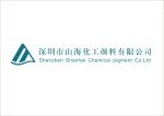 深圳山海化工颜料科技有限公司