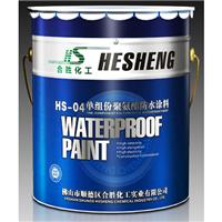 建筑防水材料厂家供应 合胜防水HS-04单组份聚氨酯防水涂料