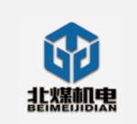 北京市煤炭矿用机电设备技术开发有限公司