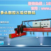 广州切割机厂家直销龙门多头数控火焰切割机