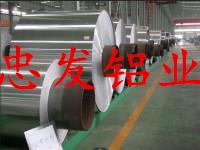 济南忠发铝业有限公司