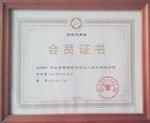 容桂总商会会员证书