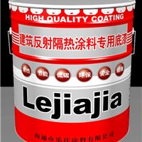 供应建筑反射隔热涂料专用底漆