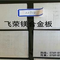 供应AZ31B高纯镁合金棒,挤压棒/连铸棒