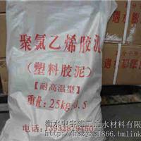供应江苏南京【PVC胶泥】经销商
