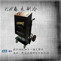 供应氟利昂回收机CM05
