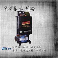 供应氟利昂回收机CM06
