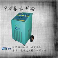 供应氟利昂回收机CM7000