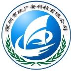 深圳市欣广安科技有限公司