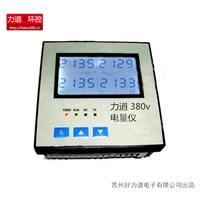380V电量仪LD-PPX61