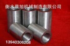 供应深圳钢筋直螺纹连接套筒