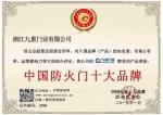 中国防火门十大品牌