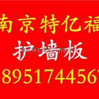 南京护墙板加工_南京木门_南京特亿福木业有限公司