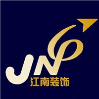 哈尔滨江南饰家装饰工程有限公司