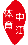 杭州中江体育设施工程有限公司
