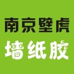 南京壁虎墙纸辅料有限公司