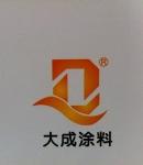 郑州大成涂料有限公司