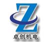 广州卓创机电设备有限公司