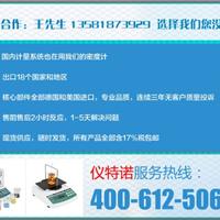 北京仪特诺电子科技有限公司