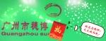 广州市穗博化工科技有限公司
