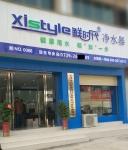 长沙晟高环保科技有限公司