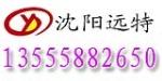 远特沈阳橡塑制品有限公司