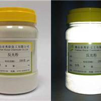 白色反光粉 印刷反光粉 工艺品专用反光粉