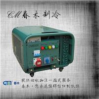供应氟利昂回收机CM8000