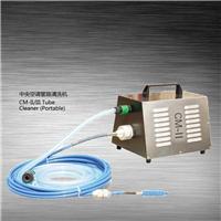 供应管路清洗机CM-II