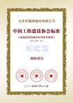 中国工程建设协会标准编制单位