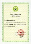 中国建筑材料联合会生态环境建材分会