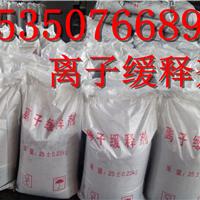 供应质优价廉离子缓释剂