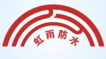 广州虹雨建材有限公司