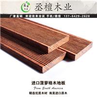 菠萝格木板材 防滑槽地板 户外天然防腐木