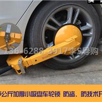 车轮锁胎器汽车车轮锁