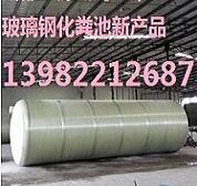 四川省玻璃钢化粪池 2017年成都大型展销