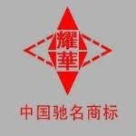 秦皇岛耀华工业技术玻璃有限公司(156厂)
