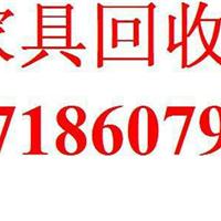 北京通州二手家具回收站